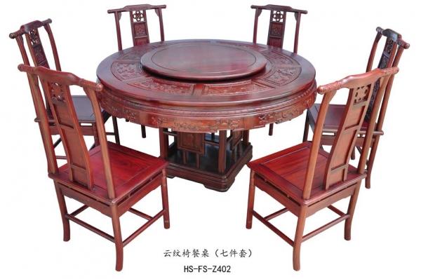 云紋椅餐桌