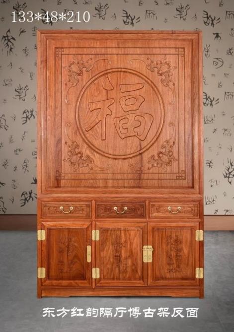 東方鴻運隔廳柜
