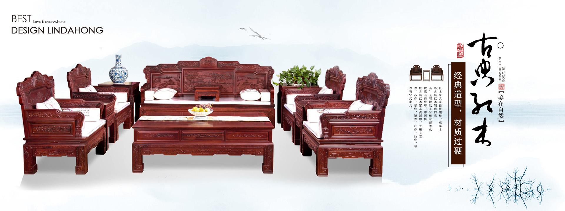 昆明紅木家具